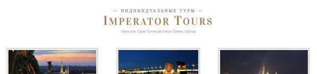 индивидуальные туры