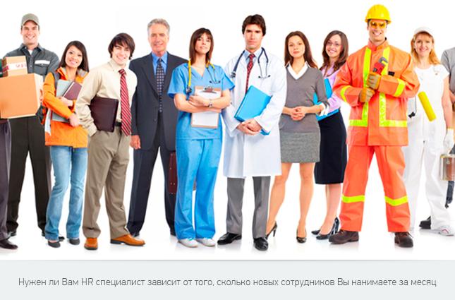 HR специалист (2)