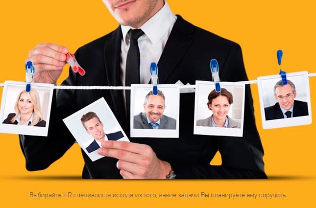 HR специалист (3)