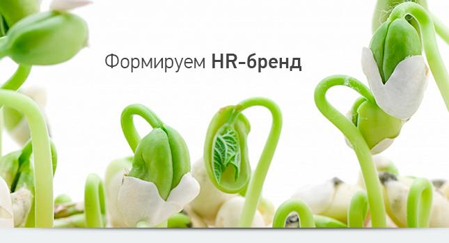 формирование HR-бренда