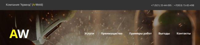 сайт-одностраничник