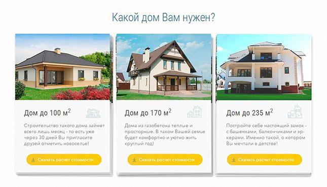 как продавать дома