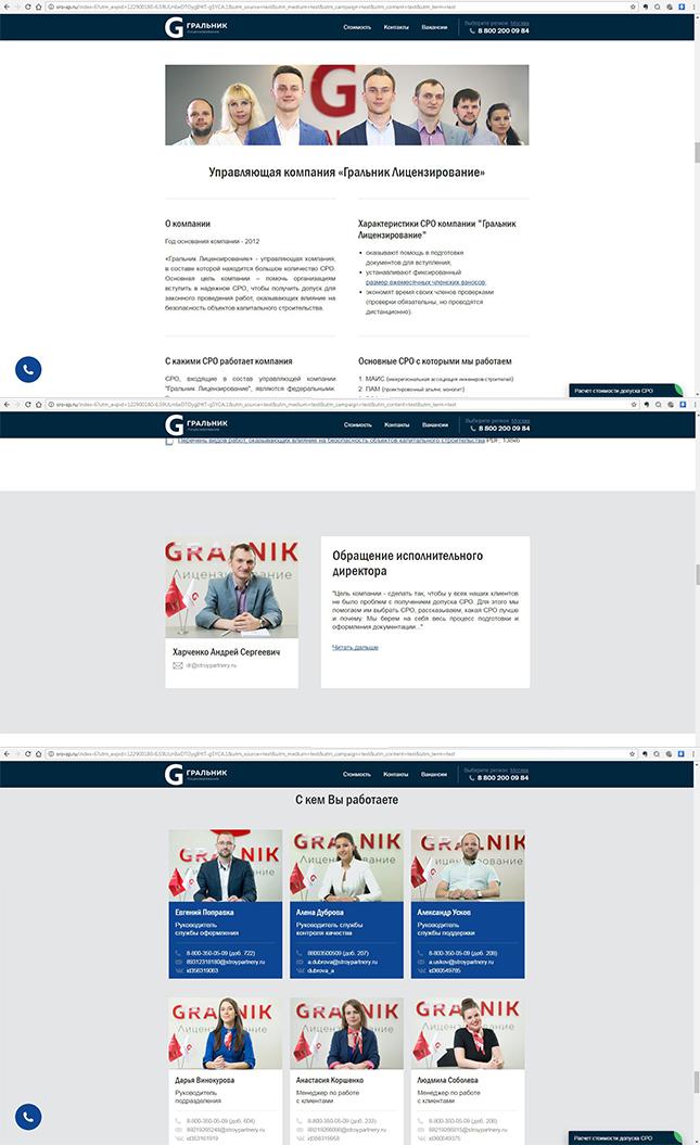 cоздание сайта для СРО