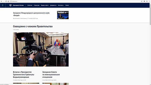 создание сайта для СРО