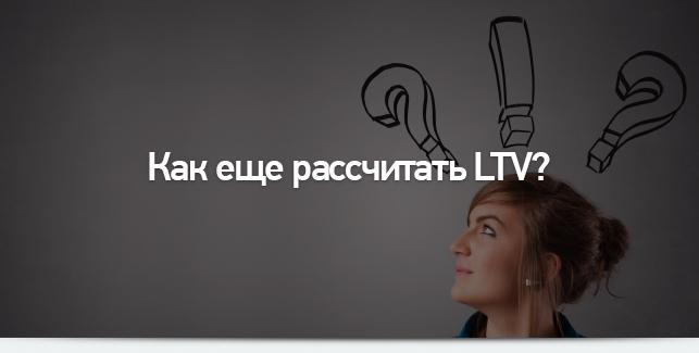 расчет LTV