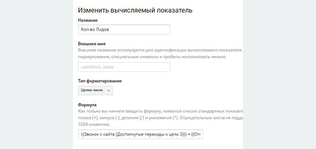 показатели в Google Analytics