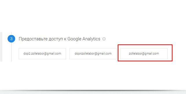 импорт расходов в Google Аnalytics