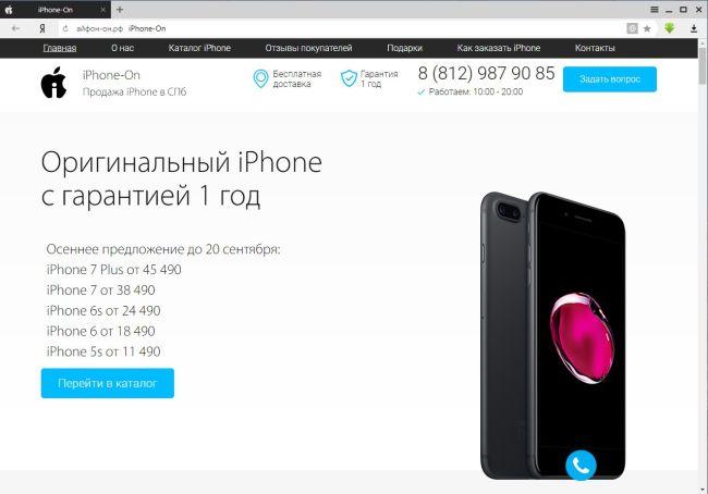 лендинг iPhone
