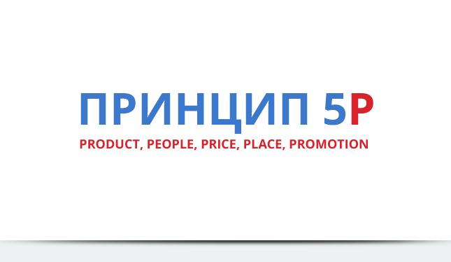 5P в маркетинге