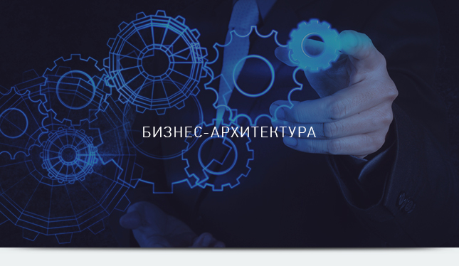 проектирование бизнес-архитектуры