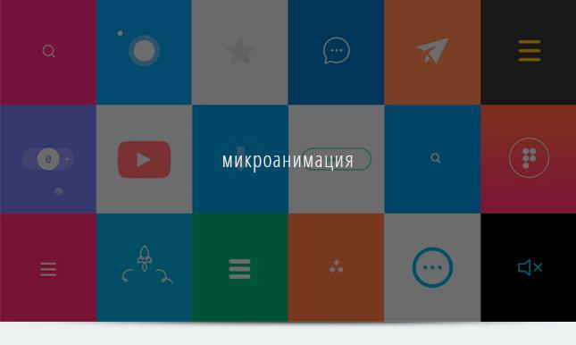 Тренды вэб-дизайна-2018