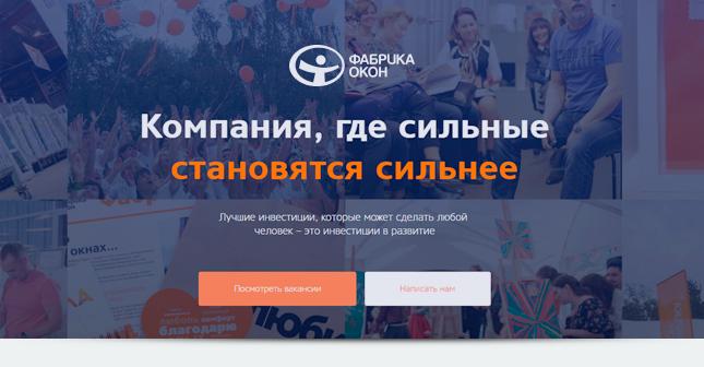 HR-сайт
