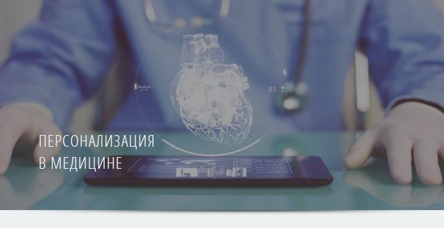 Персонализация в медицине
