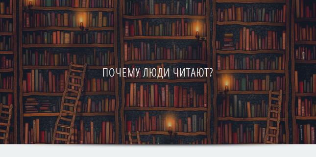 Почему люди читают?