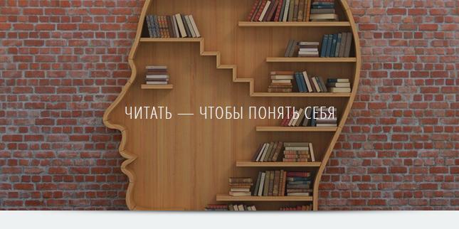 Мы читаем для того, что бы понять себя