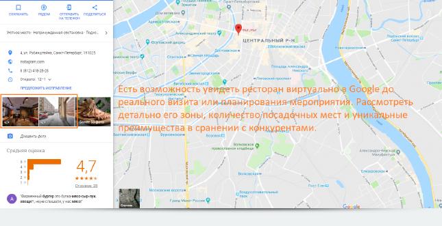 Карточка компании, имеющей виртуальный тур, на Гугл-картах