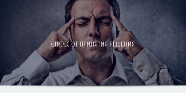Решения вызывают у современного покупателя стресс