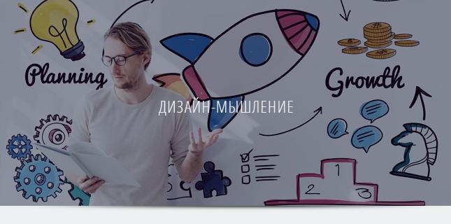 Дизайн-мышление в маркетинге