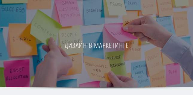 Как дизайн влияет на маркетинг?