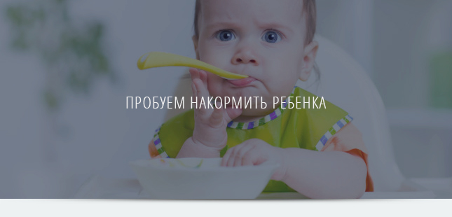 Кака мама учит своего ребенка самостоятельно принимать пищу?