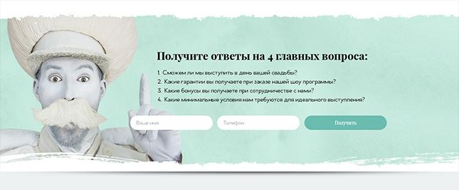 Основные вопросы о шоу можно задать в самом конце сайта