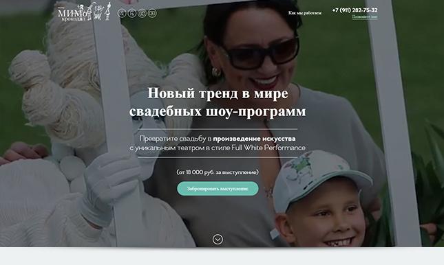 Вариант первого экрана сайта свадебной шоу-программы с видео