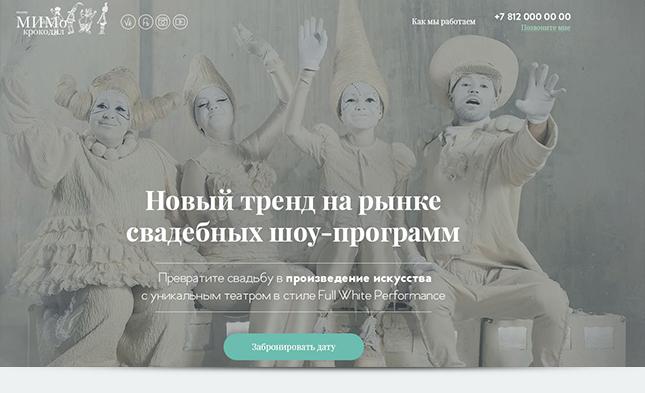 Вариант первого экрана сайта свадебной шоу-программы с фото
