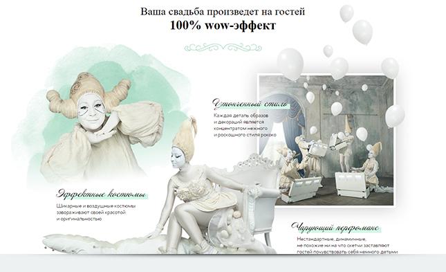 Креативный прием на сайте свадебной шоу-программы