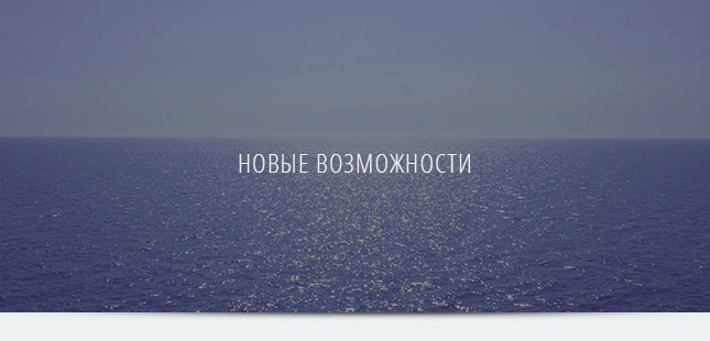 Стратегия голубого океана - это вывод бизнеса на территорию без конкуренции