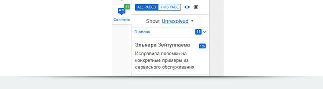 Так выглядит комментарий в макете сайта