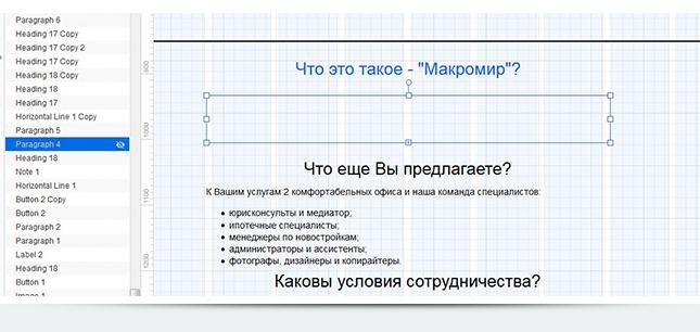 Так выглядит скрытый элемент в макете сайта