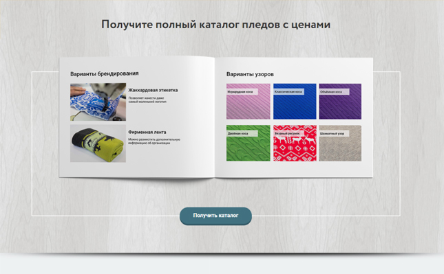 Блок с каталогом на сайте конкурентов
