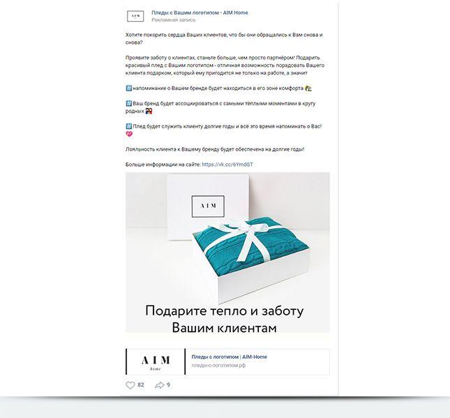 Пример объявления в ВКонтакте
