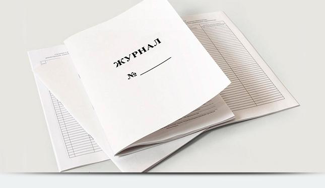 Журнал учета для корпоративной библиотеки