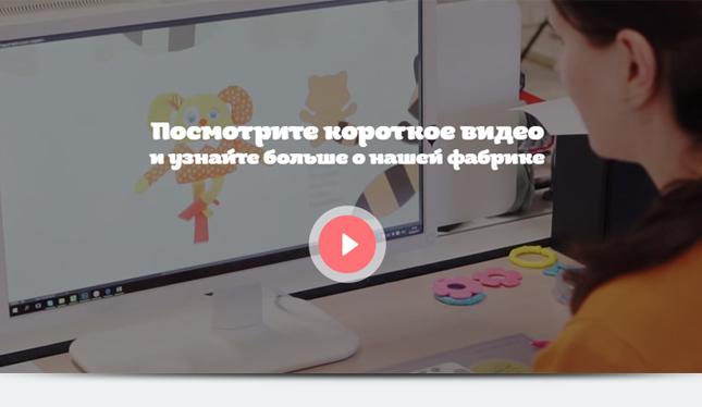 Видео о фабрике на первом экране
