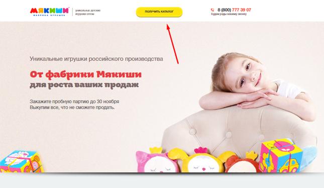 Кнопка с предложением скачать каталог игрушек