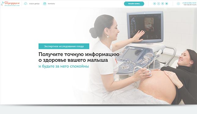 Первый экран сайта медицинской клиники