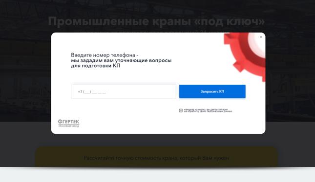 Такие формы используются для сбора заявок на сайте