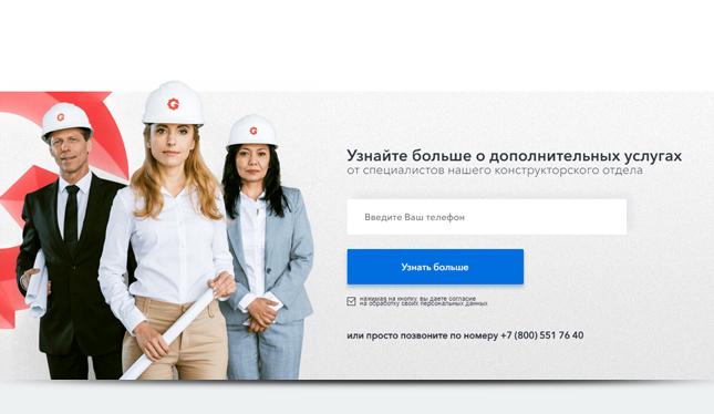 Клиент, который оставил заявку в форме на сайте, ожидает Вашего звонка