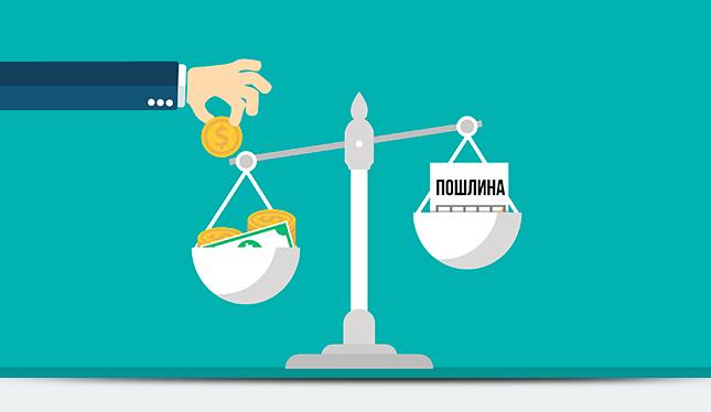 Государственная пошлина не уплачивается в следующих случаях