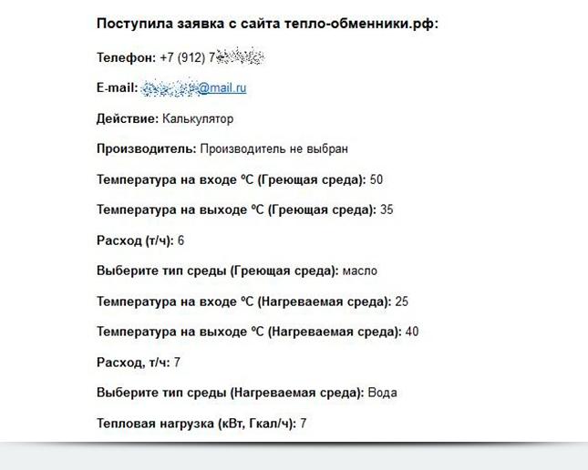 Пример заявки с указанными параметрами