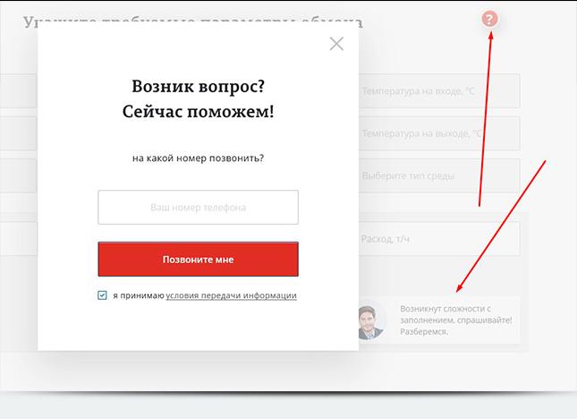 Способы возврата с экрана ввода параметров на главную страницу сайта