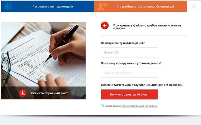 Экран отправки файла с требованиями к теплообменнику