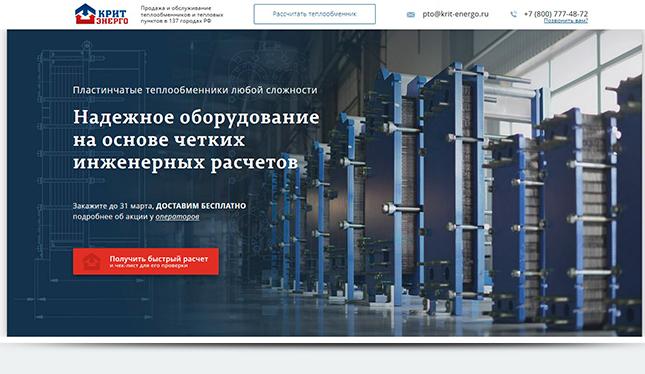 Главный экран сайта компании Крит-Энерго
