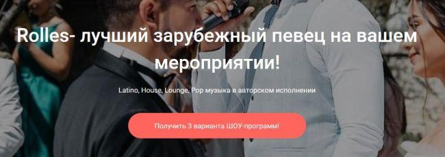 Основная часть первого экрана сайта