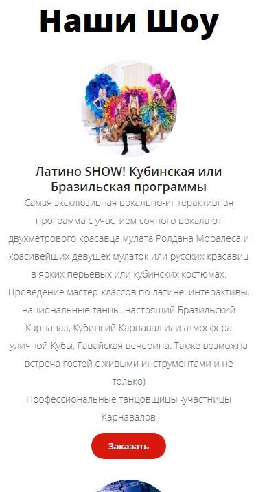 Варианты шоу на мобильной версии сайта